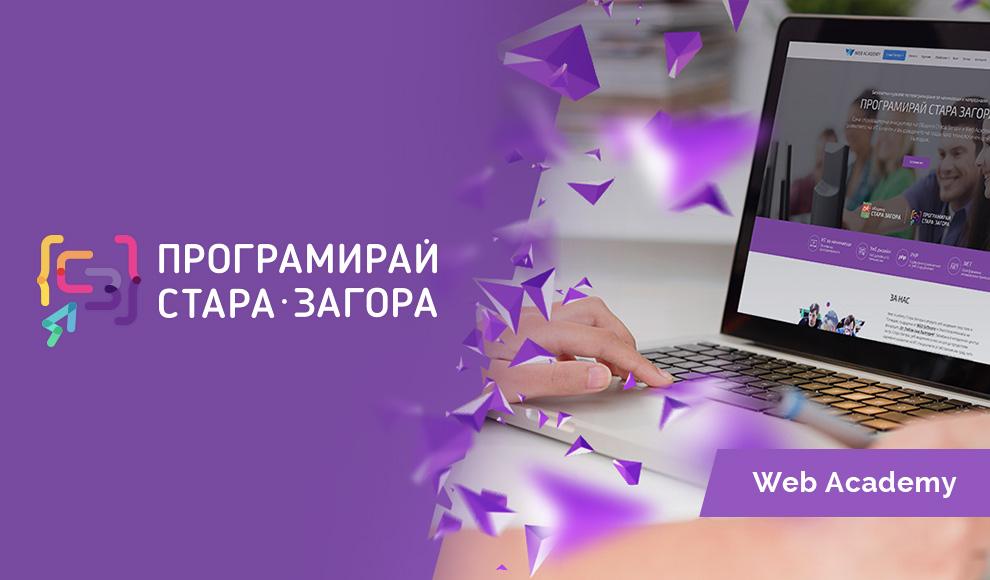 Уеб Академия Стара Загора