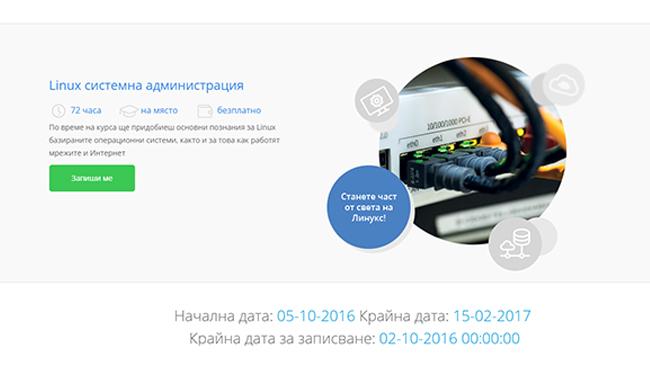 Linux System Administration – Нов Безплатен Курс в Уеб Академия